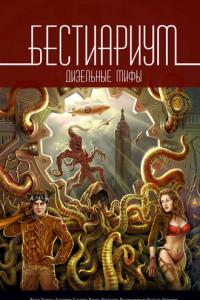 Бестиариум. Дизельные мифы