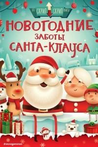 Новогодние заботы Санта Клауса