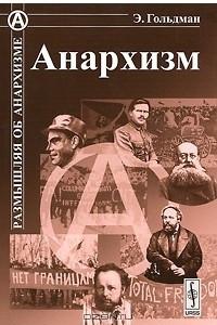 Анархизм