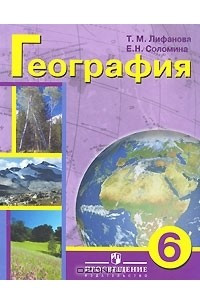 География. 6 класс