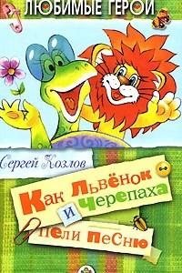 Как Львенок и Черепаха пели песню