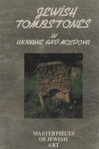 Еврейские надгробья на Украине и в Молдове / Jewish Tombstones in Ukraine and Moldova