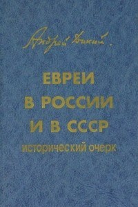 Евреи в России и в СССР. Исторический очерк