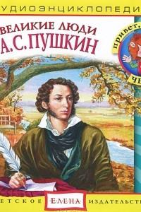 Великие люди. А. С. Пушкин