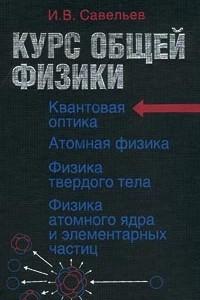 Курс общей физики: В 5 книгах. Книга 5: Квантовая оптика. Атомная физика. Физика твёрдого тела. Физика атомного ядра и элементарных частиц