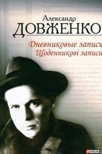 Александр Довженко. Дневниковые записи