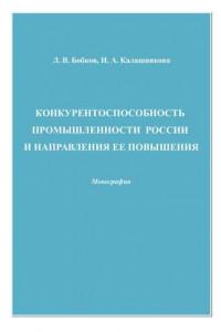 Конкурентоспособность промышленности России и направления ее повышения
