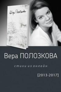 Стихи из онлайн [2013–2017]