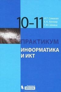 Информатика и ИКТ. 10-11 классы. Практикум. Базовый уровень