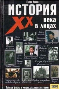 История ХХ века в лицах