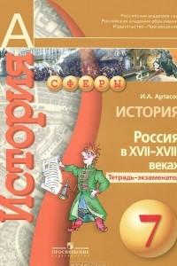 История. 7 класс. Россия в XVII-XVIII веках. Тетрадь-экзаменатор
