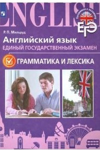 ЕГЭ. Английский язык. Грамматика и лексика. Для школ с углубленным изучением языка