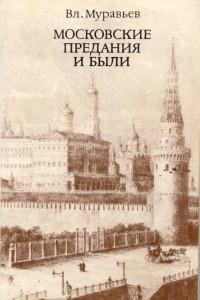 Московские предания и были