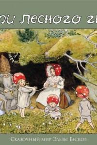 Дети лесного гнома