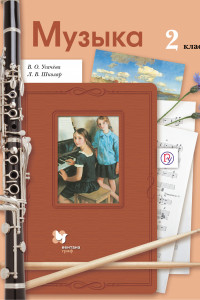 Музыка. 2 класс. Учебник.