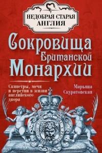 Сокровища Британской Монархии