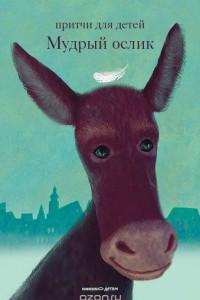 Мудрый ослик. Притчи для детей