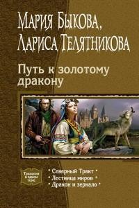 Путь к золотому дракону: Северный Тракт. Лестница миров. Дракон и зеркало