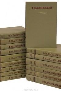 Ф. М. Достоевский. Полное собрание сочинений в 30 томах: Том 18-30