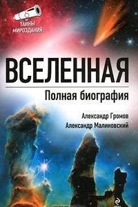 Вселенная. Полная биография