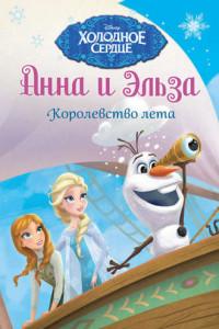 Анна и Эльза. Королевство лета
