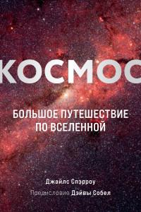 Космос. Большое путешествие по Вселенной