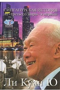 Сингапурская история. Из