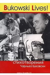 Bukowski Lives! Избранные стихотворения Чарльза Буковски