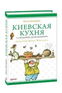 Киевская кухня. 2-е издание, дополненное