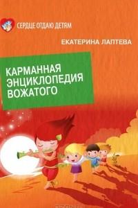 Карманная энциклопедия вожатого