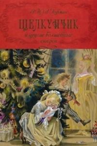 Щелкунчик и другие волшебные сказки