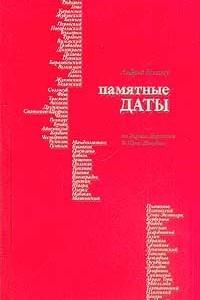Памятные даты. От Гаврилы Державина до Юрия Давыдова
