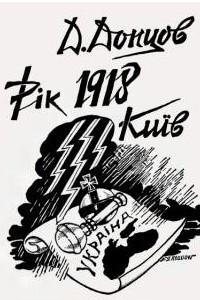 Рік 1918, Киів