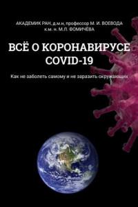 ВСЁ ОКОРОНАВИРУСЕ COVID-19. Как незаболеть самому инезаразить окружающих
