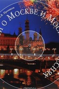 Песни о Москве и Москва в песнях