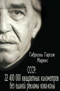 СССР: 22 400 000 квадратных километров без единой рекламы кока-колы!