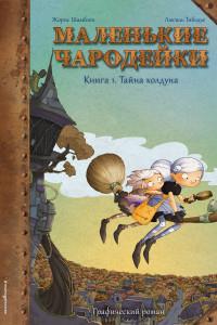 Маленькие чародейки. Книга 1. Тайна колдуна