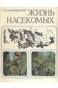 Жизнь насекомых. (Забота о потомстве. Насекомые-строители)