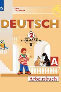 Немецкий язык. Рабочая тетрадь. 2 класс. В 2-х ч. Ч. А.