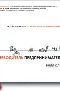Путеводитель предпринимателя. 24 конкретных шага от запуска до стабильного бизнеса