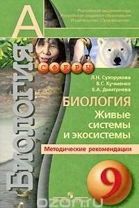 Биология. Живые системы и экосистемы. 9 класс. Методические рекомендации