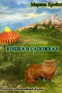 Кошка в сапожках