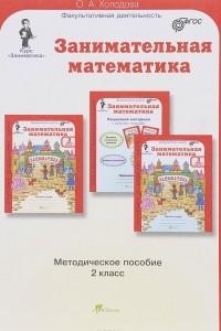 Занимательная математика. 2 класс. Методическое пособие