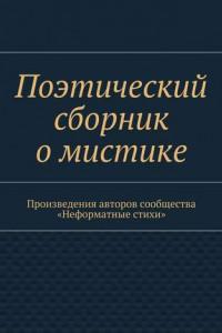 Поэтический сборник омистике. Произведения авторов сообщества «Неформатные стихи»