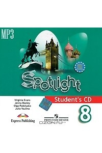 Spotlight 8: Student's CD / Английский язык. 8 класс