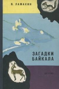 Загадки Байкала