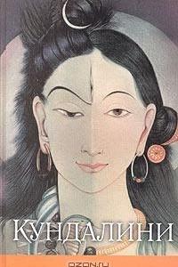 Агхора II. Кундалини