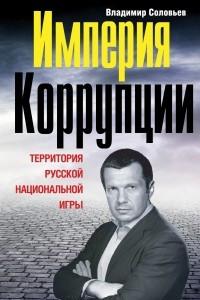 Империя коррупции. Территория русской национальной игры