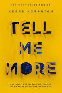 Tell me more. 12 историй о том, как я училась говорить о сложных вещах и что из этого вышло