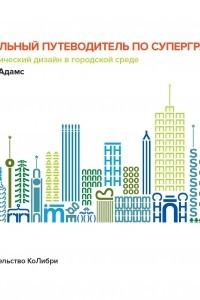 Реальный путеводитель по суперграфике. Графический дизайн в городской среде